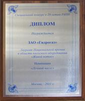 Лучший насос 2011